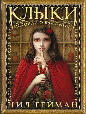 cover image of Клыки. Истории о вампирах (сборник)