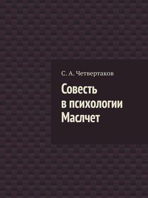 cover image of Совесть в психологии Маслчет
