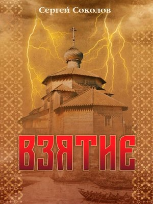 cover image of Грозный. Первый настоящий император Руси