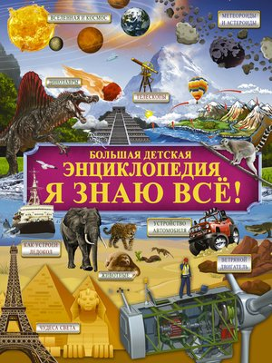 cover image of Я знаю всё!