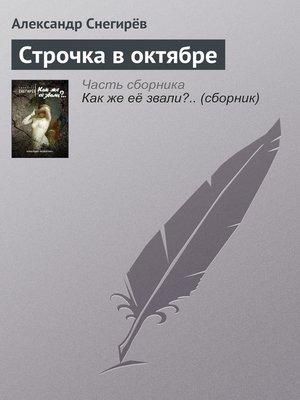 cover image of Строчка в октябре