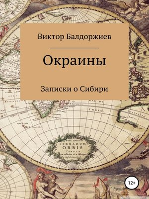 cover image of Окраины