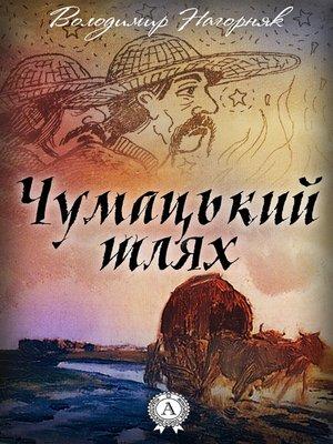 cover image of Чумацький шлях