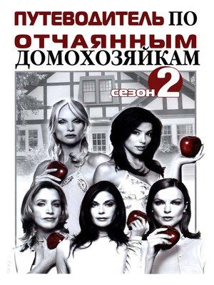 cover image of Путеводитель по «Отчаянным домохозяйкам». Сезон 2
