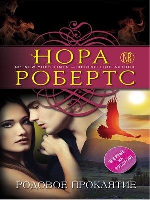 cover image of Родовое проклятие