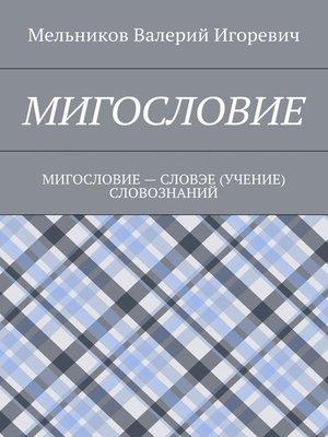 cover image of МИГОСЛОВИЕ. МИГОСЛОВИЕ– СЛОВЭЕ (УЧЕНИЕ) СЛОВОЗНАНИЙ