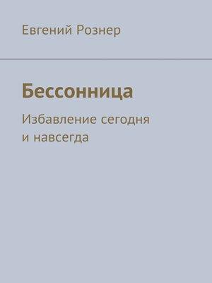 cover image of Бессонница