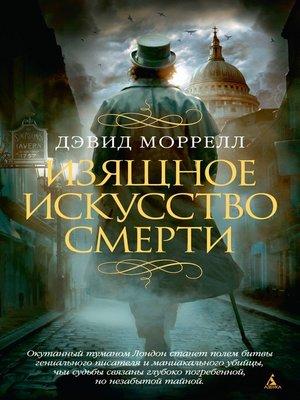 cover image of Изящное искусство смерти