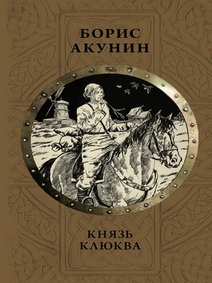 cover image of Князь Клюква (сборник)