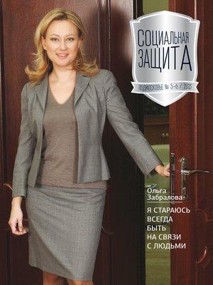 cover image of Социальная защита. Подмосковье №5-6 2013