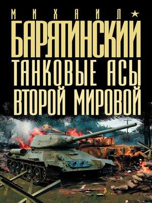 cover image of Танковые асы Второй Мировой