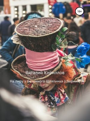 cover image of На пиру у Безумного Шляпника. Сборник рассказов