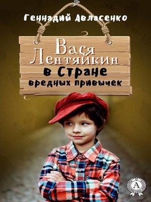 cover image of Вася Лентяйкин в Стране вредных привычек