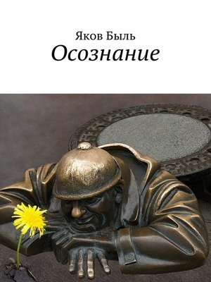 cover image of Осознание