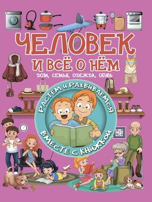 cover image of Человек и всё о нём