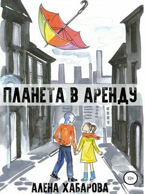 cover image of Планета в аренду