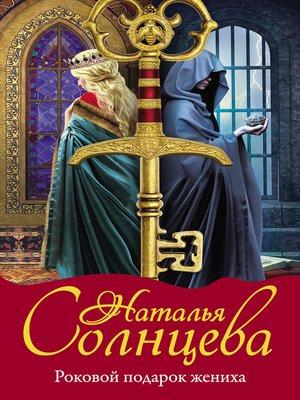 cover image of Роковой подарок жениха