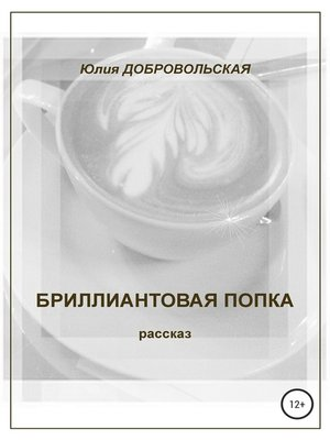 cover image of Бриллиантовая попка