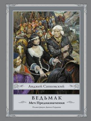 cover image of Ведьмак. Меч Предназначения