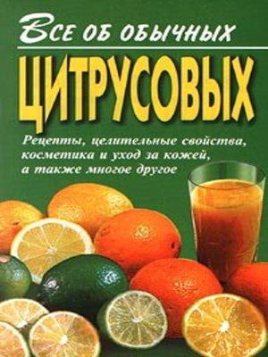 cover image of Все об обычных цитрусовых