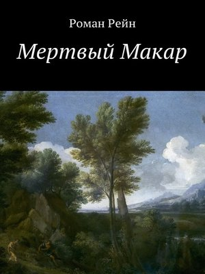 cover image of Мертвый Макар