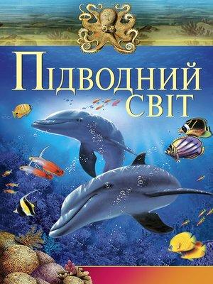 cover image of Підводний свiт