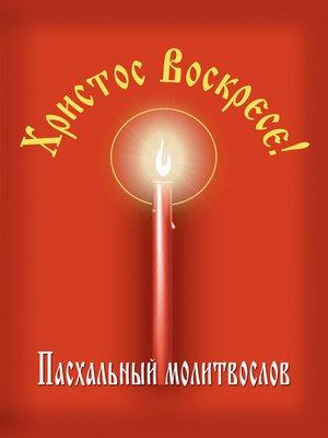 cover image of Христос Воскресе! Пасхальный молитвослов