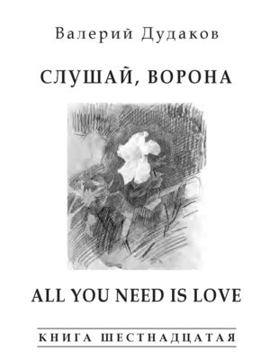cover image of Слушай, ворона. All Your Need Is Love