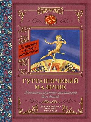 cover image of Гуттаперчевый мальчик. Рассказы русских писателей для детей