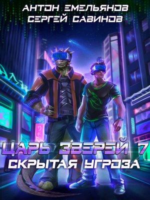 cover image of Царь зверей 7. Скрытая угроза