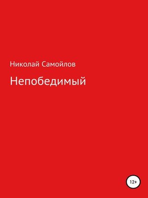 cover image of Непобедимый