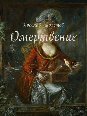 cover image of Мрак моей Надежды