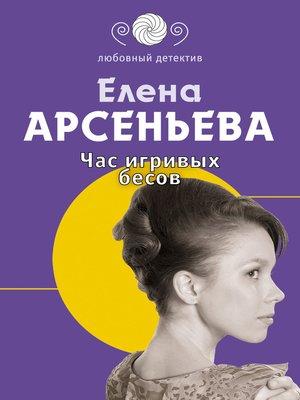 cover image of Час игривых бесов