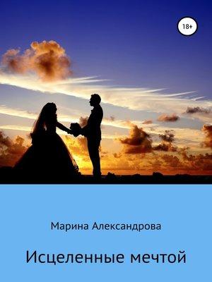 cover image of Когда погаснут страсти