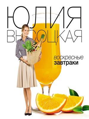 cover image of Воскресные завтраки