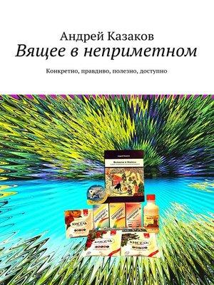 cover image of Вящее внеприметном