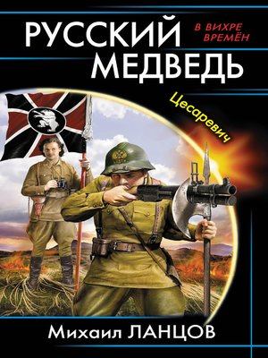 cover image of Русский медведь. Цесаревич