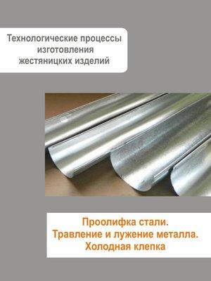 cover image of Жестяницкие работы. Проолифка стали. Травление и лужение металла. Холодная клепка