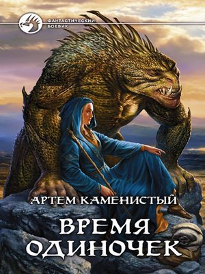 cover image of Время одиночек