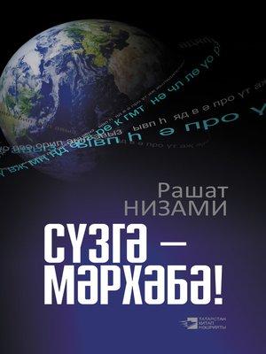 cover image of Сүзгә – мәрхәбә! (җыентык)