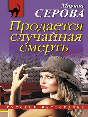 cover image of Продается случайная смерть