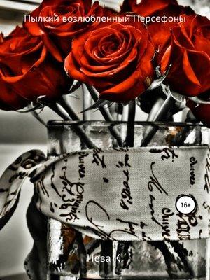 cover image of Пылкий возлюбленный Персефоны