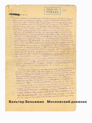 cover image of Московский дневник