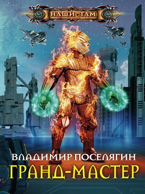cover image of Гранд-мастер