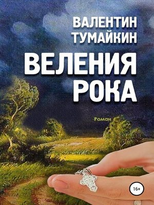 cover image of Эрудит