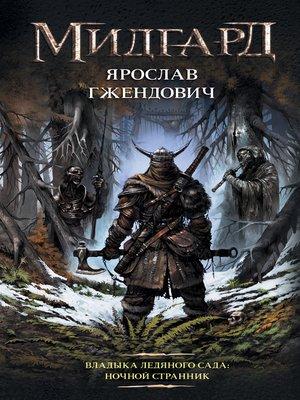 cover image of Ночной Странник