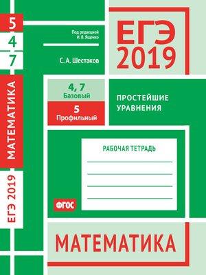 cover image of ЕГЭ 2019. Математика. Простейшие уравнения. Задача 5 (профильный уровень). Задачи 4 и 7 (базовый уровень). Рабочая тетрадь