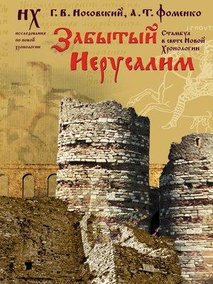 cover image of Забытый Иерусалим. Стамбул в свете новой хронологии