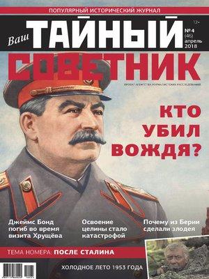cover image of Ваш тайный советник. № 4 (46), апрель 2018
