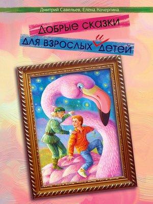 cover image of Добрые сказки для взрослых и детей